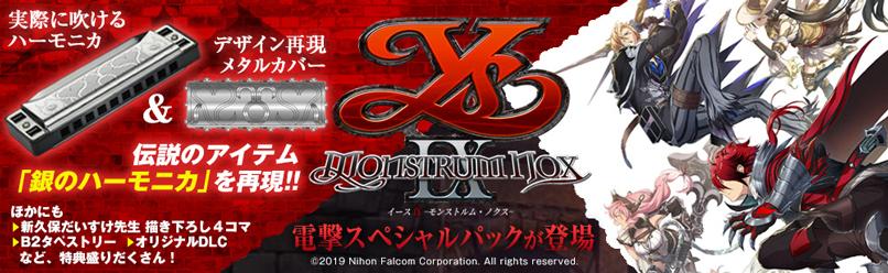 『イースIX』電撃スペシャルパック
