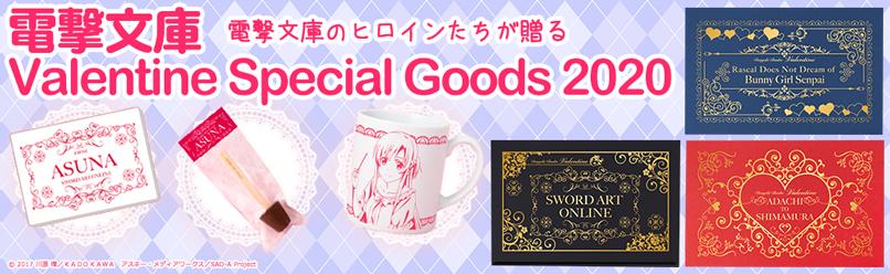 電撃文庫 Valentine Special Goods 2020