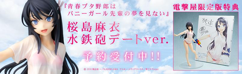 『青春ブタ野郎はバニーガール先輩の夢を見ない』桜島麻衣 水鉄砲デートver. 各種
