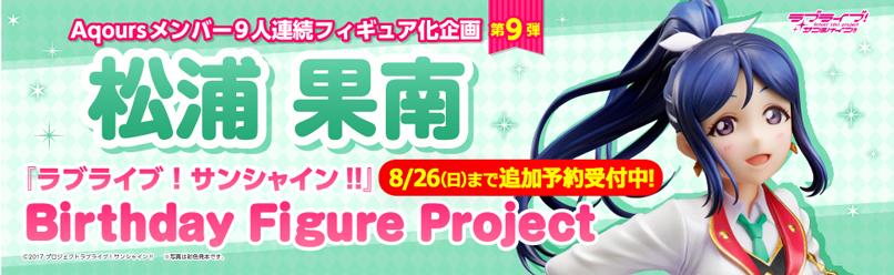 『ラブライブ!サンシャイン!!』Birthday Figure Project 好評予約受付中!!