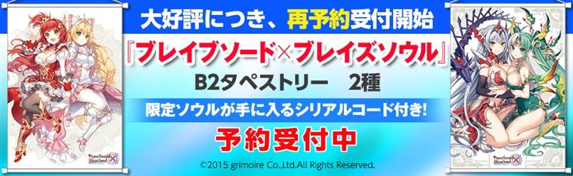 『ブレイブソード×ブレイズソウル』 B2タペストリー 2種 再予約開始