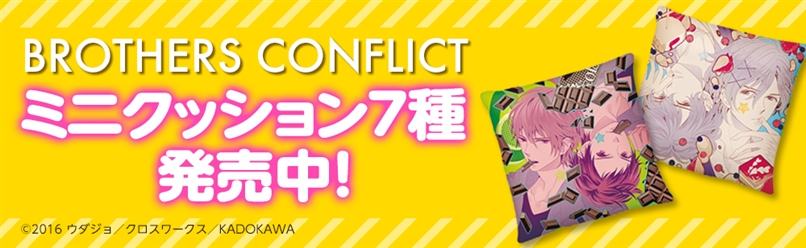 『BROTHERS CONFLICT』ミニクッション7種発売中!