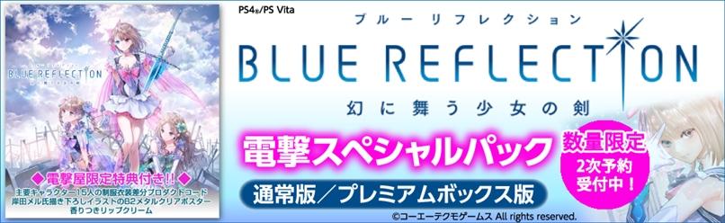 『BLUE REFLECTION 幻に舞う少女の剣』電撃スペシャルパック