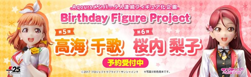 『ラブライブ!サンシャイン!!』Birthday Figure Project 高海千歌/桜内梨子