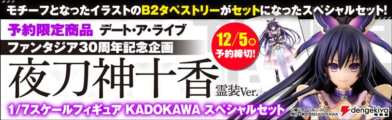 「デート・ア・ライブ」ファンタジア30周年記念企画 夜刀神十香