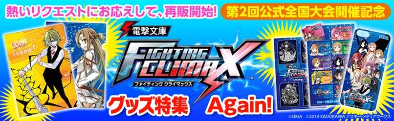 ◆『電撃文庫 FIGHTING CLIMAX』グッズ特集