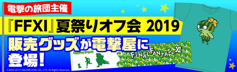 『FFXI』夏祭りオフ会 2019 販売グッズが電撃屋に登場!