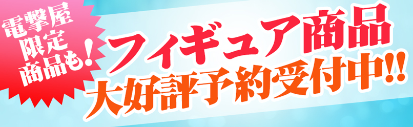 フィギュア商品大好評予約受付中!!