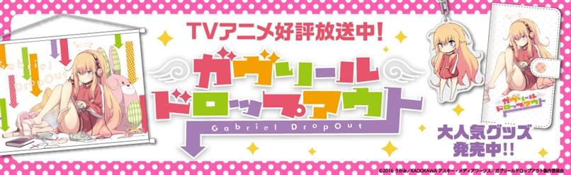 TVアニメ好評放送中!『ガヴリールドロップアウト』