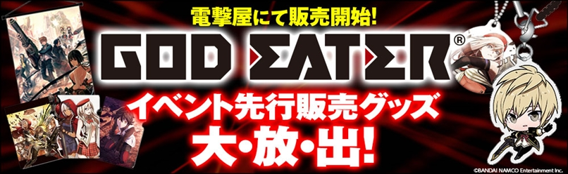 ◆『GOD EATER』イベント先行販売グッズ 大放出!