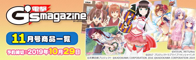 ◆電撃G'sマガジン 2019年11月号誌上通販