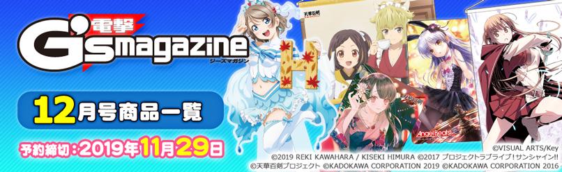 ◆電撃G'sマガジン 2019年12月号誌上通販