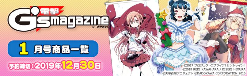 ◆電撃G'sマガジン 2020年1月号誌上通販