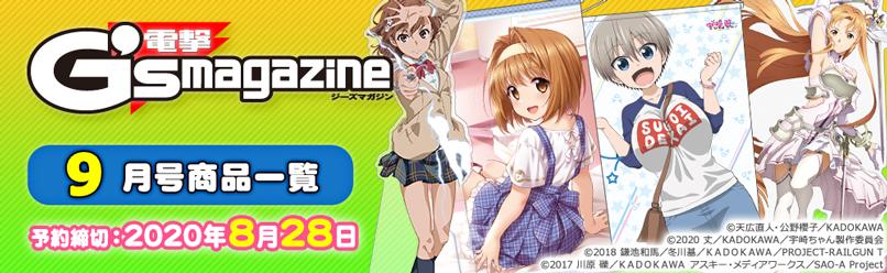 ◆電撃G'sマガジン 2020年9月号誌上通販