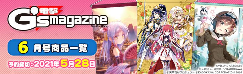 ◆電撃G'sマガジン 2020年06月号誌上通販