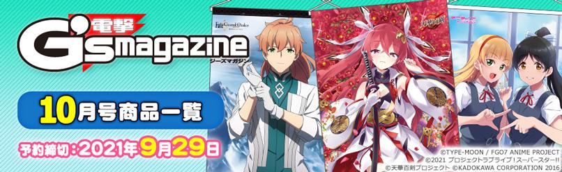 ◆電撃G'sマガジン 2021年10月号誌上通販