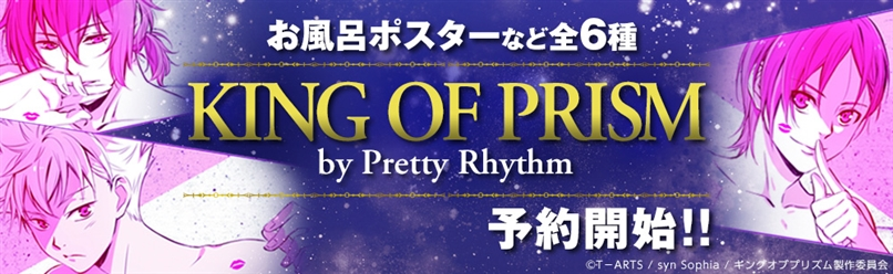 『KING OF PRISM by PrettyRhythm』Over the Rainbow予約開始!!