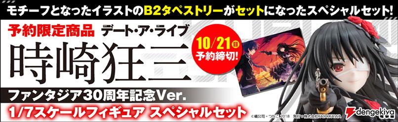 時崎狂三 ファンタジア30周年記念Ver. 1/7スケールフィギュア スペシャルセット