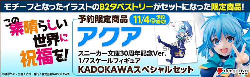 アクア スニーカー文庫30周年記念Ver. 1/7スケールフィギュア