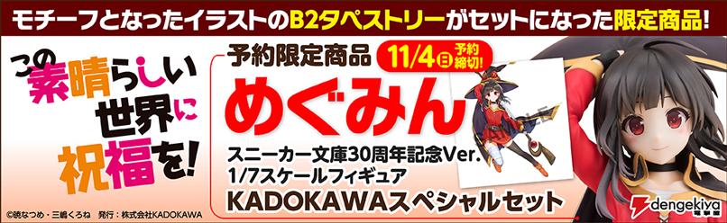 めぐみん スニーカー文庫30周年記念Ver. 1/7スケールフィギュア