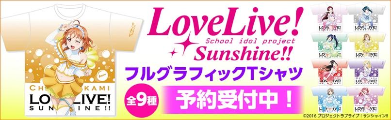 『ラブライブ!サンシャイン!!』フルグラフィックTシャツ 予約受付中!