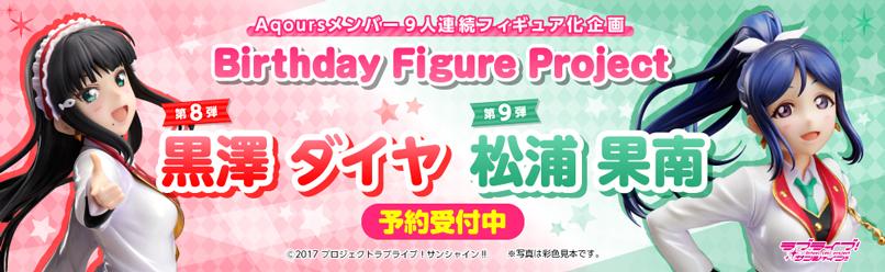 『ラブライブ!サンシャイン!!』Birthday Figure Project
