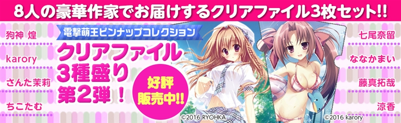 ◆電撃萌王ピンナップコレクション クリアファイル3種盛り 第2弾!