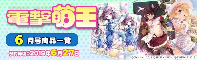 ◆電撃萌王 2019年6月号誌上通販