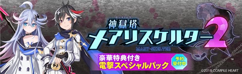 『神獄塔 メアリスケルター2』電撃スペシャルパック