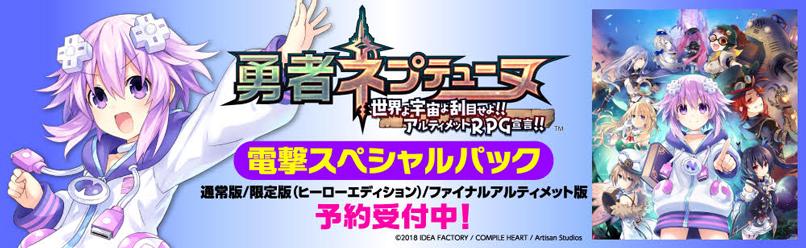 PS4用ソフト『勇者ネプテューヌ』電撃スペシャルパック