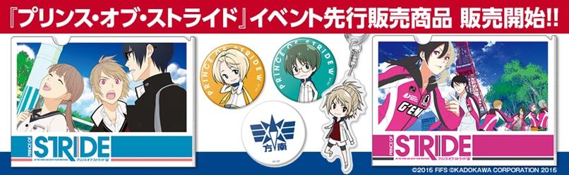 ◆『プリンス・オブ・ストライド』イベント先行販売商品