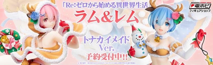 【Re:ゼロから始める異世界生活】ラム&レム トナカイメイドVer. フィギュア各種