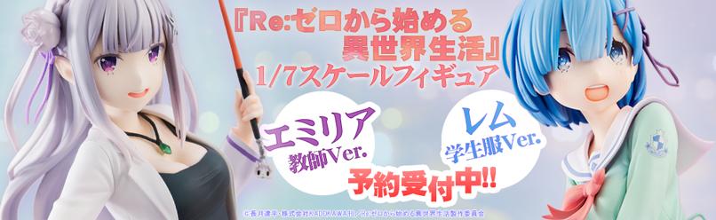 Re:ゼロから始める異世界生活 レム&エミリア 1/7スケールフィギュア