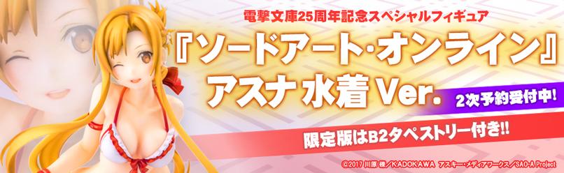 『ソードアート・オンライン』アスナ 水着Ver.
