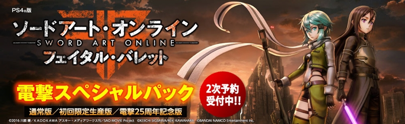 PS4(R)版『ソードアート・オンライン フェイタル・バレット』電撃スペシャルパック