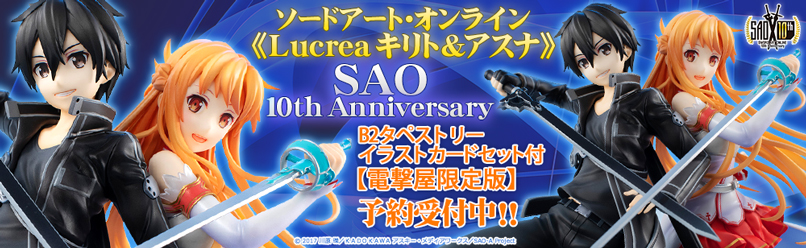 『ソードアート・オンライン』Lucrea キリト&アスナ SAO10th