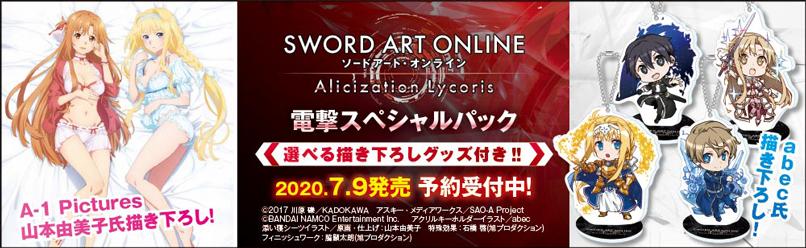SAO アリシゼーション リコリス 電撃スペシャルパック