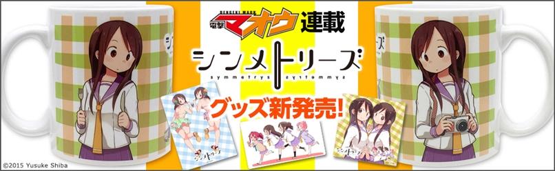 ◆電撃マオウ連載『シンメトリーズ』グッズ 新発売!