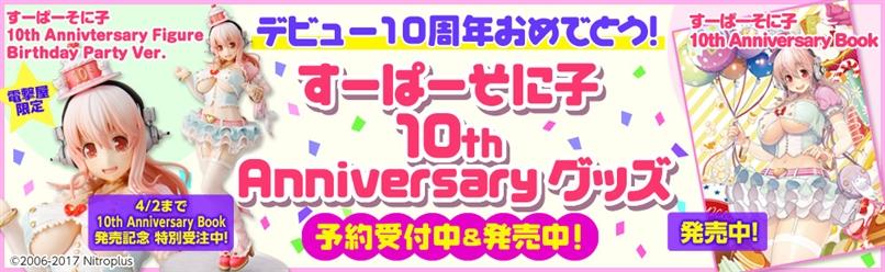 『すーぱーそに子』10th Anniversary グッズ 予約受付中