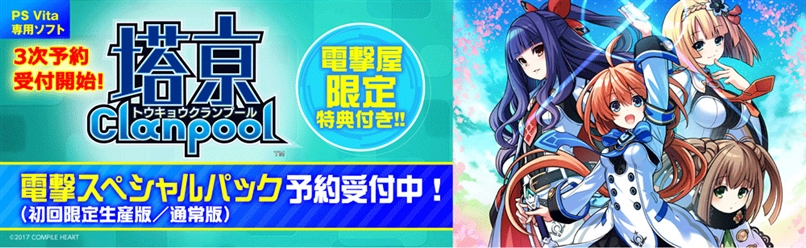 PS Vita専用ソフト 『塔亰Clanpool』 電撃スペシャルパック