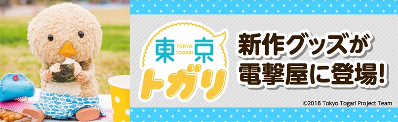 『東京トガリ』新作グッズが電撃屋に登場!