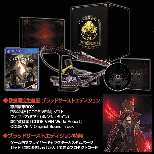 PS4用ソフト『CODE VEIN』電撃ス...