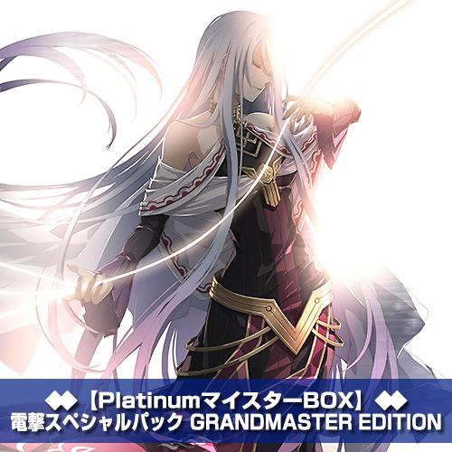 『創の軌跡』【PlatinumマイスターBOX】 電撃スペシャルパック GRANDMASTER EDITION