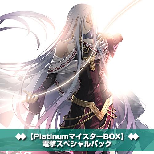 『創の軌跡』【PlatinumマイスターBOX】 電撃スペシャルパック