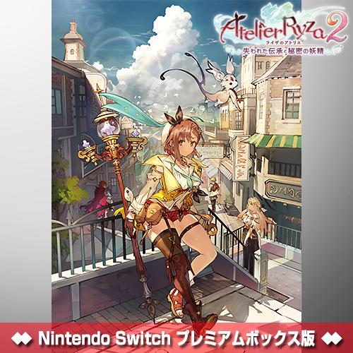 Nintendo Switch版『ライザのアトリエ2』 電撃スペシャルパック プレミアムボックス版