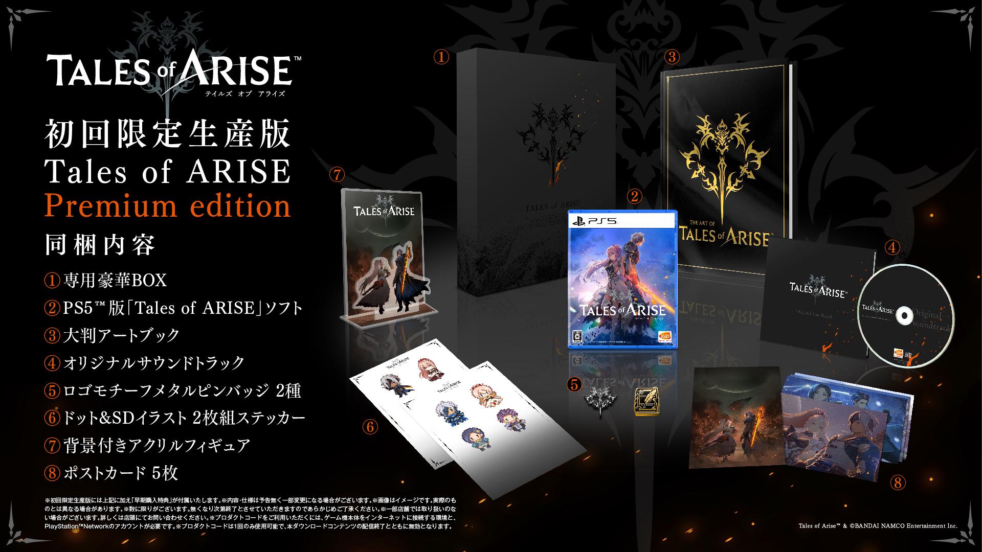 【2次受注】PS5版『Tales of ARISE』Premium edition 電撃スペシャルパック