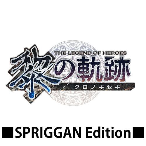 【3次予約】『黎の軌跡』【SPRIGGAN Edition】 電撃スペシャルパック 40周年記念版