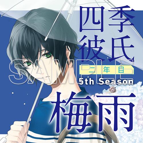 四季彼氏 二年目 5th Season:梅雨