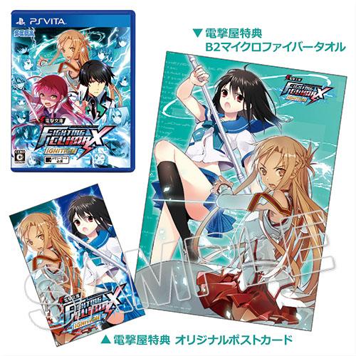 PS Vita専用ソフト 電撃文庫FIGHTING CLIMAX IGNITION スペシャルパック