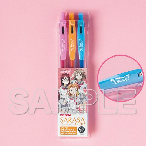 『ラブライブ!サンシャイン!!』サラサクリップ0.5 カラーボールペン Ver.2年生